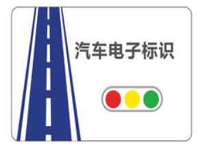 汽车电子标识国标标签-RF-VT-C0G0A-汽车电子身份证
